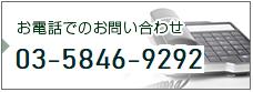 お電話でのお問い合わせ 03‐5846-9292