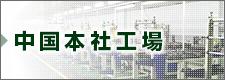 中国本社工場